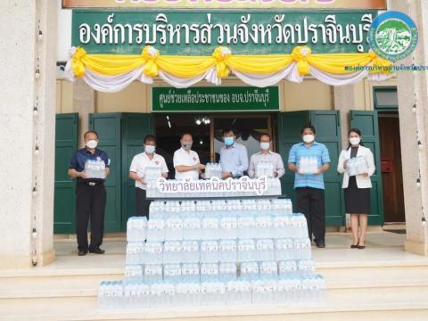 วิทยาลัยเทคนิคปราจีนบุรี มอบน้ำดื่มให้กับผู้ป่วยโควิด-19