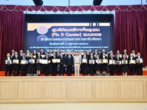 รางวัล ขนะเลิศ ระดับชาติ ศูนย์ซ่อมสร้างเพื่อชุมชน (Fix It Center