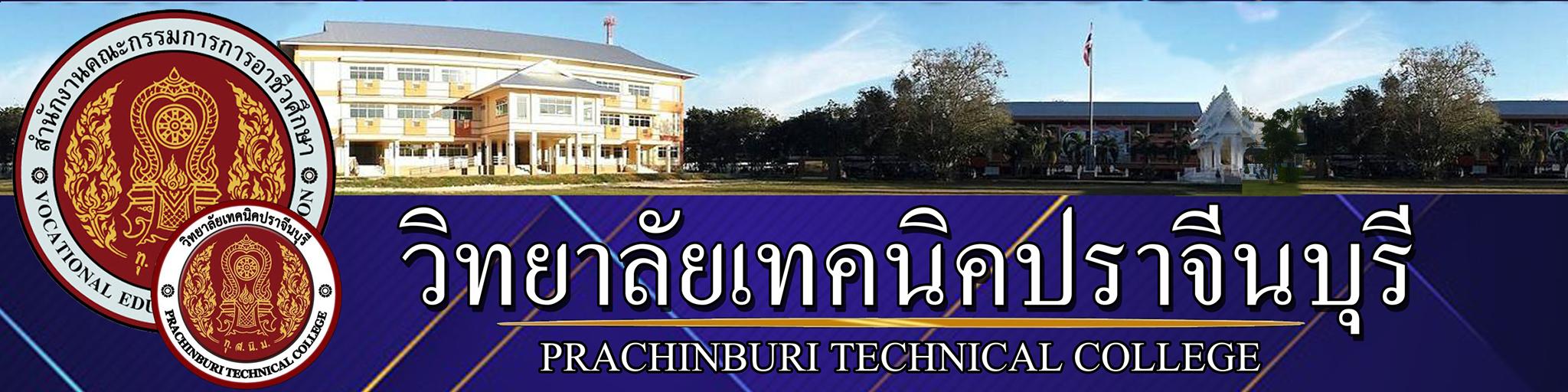<p Prachinburi Technical Collage hidden><p hidden>