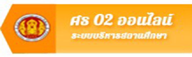 ศธ.02 Online